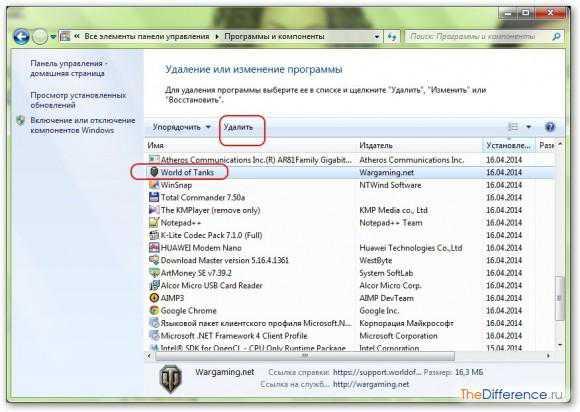 kak_polnostyu_udalit_world_of_tanks_s_kompyutera_30.jpg