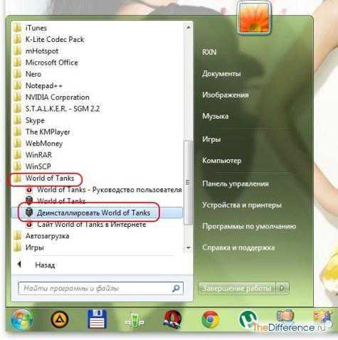 kak_polnostyu_udalit_world_of_tanks_s_kompyutera_32.jpg