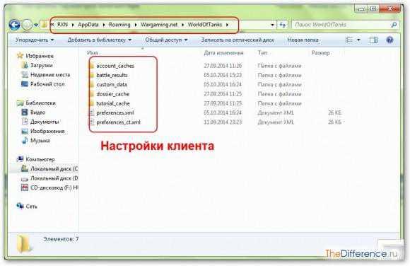 kak_polnostyu_udalit_world_of_tanks_s_kompyutera_36.jpg