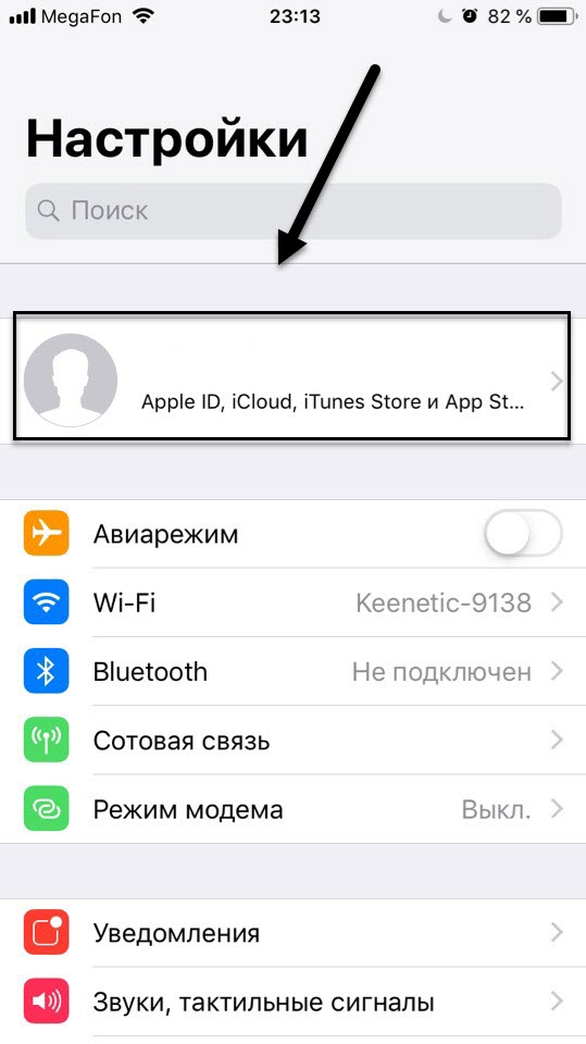 Пункт-меню-Apple-ID.jpg