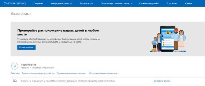 moya_semya_dlya_windows_phone18.jpg