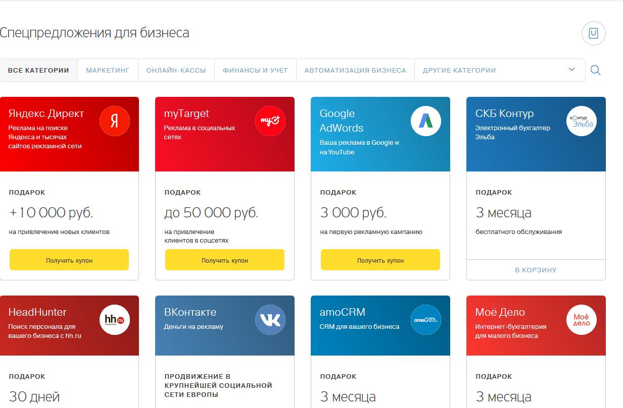 Скидки-от-партнеров-банка.png