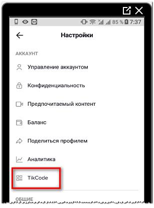 posmotret-tik-kod-polzovatelya.png