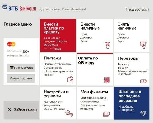 lichnyj-kabinet-vtb-500x400.jpg