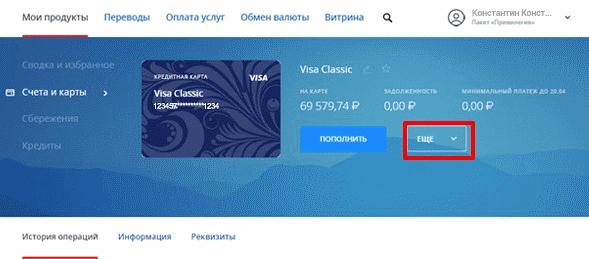 blokirovka-karty-v-internet-banke.png