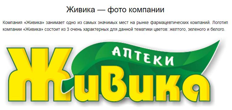 zhivika-site-3.png