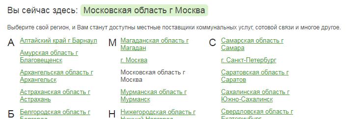 vybor-regiona-dlya-oplaty-shkolnogo-pitaniya.png
