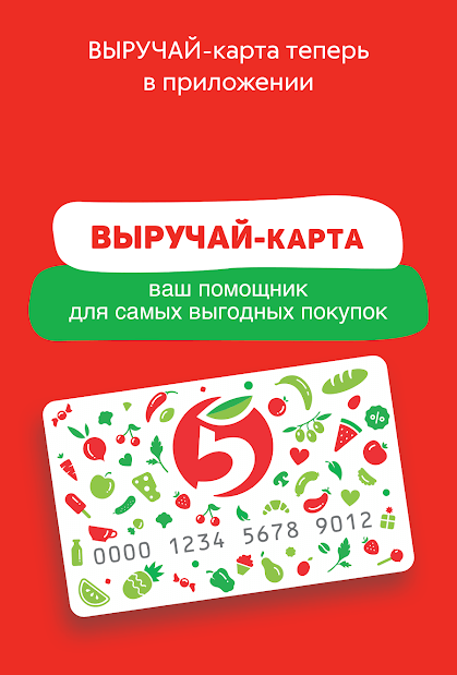 pyaterochka-1.png