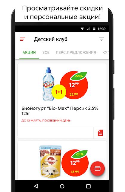 pyaterochka-3.png