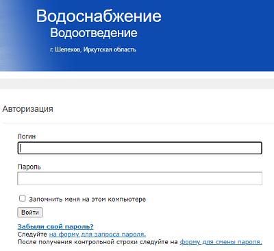 vodokanal-shelehov2.png