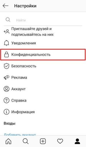 konfidencialnost-instagram-e1571606648139.jpg