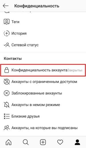 konfidencialnost-akkaunta-instagram-e1571606694261.jpg