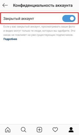 zakrytyj-akkaunt-instagram-e1571606748150.jpg