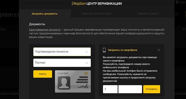 Личный-кабинет-24option.com-6.jpg