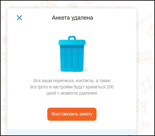 vosstanovit-anketu-v-mambe.png