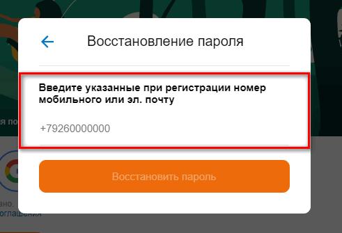 Vosstanovlenie-parolya-Mamba.png