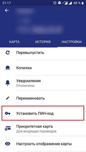 smenit-pin-code-v-prilozhenie-sberbank-online.jpg