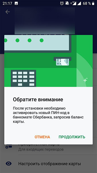 napominanie-sberbank-online.jpg