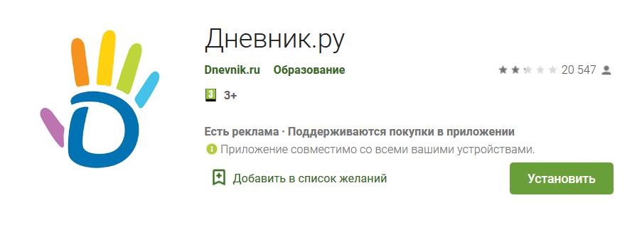 Mobilnoe-prilozhenie-Dnevnik-ru.png