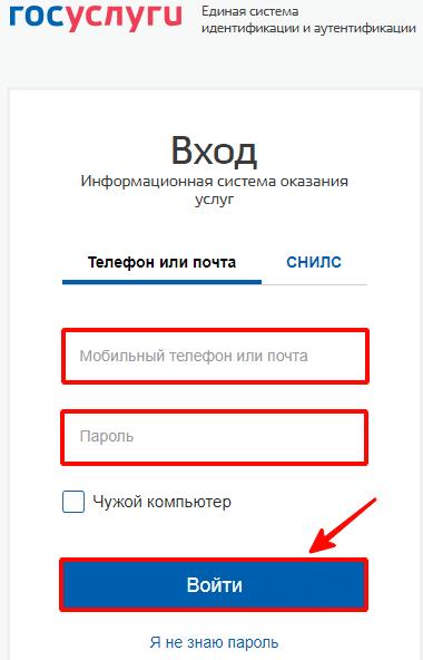 dnevnik-ru-vhod.png