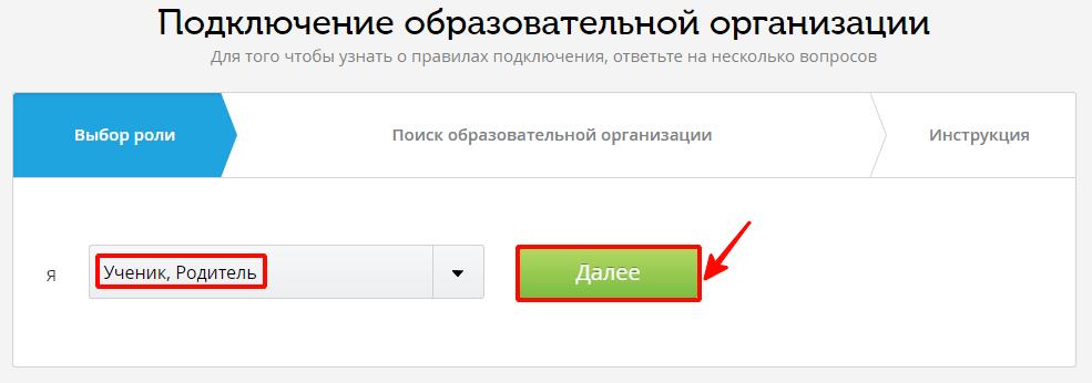 Registratsiya-na-sajte-Dnevnik-ru-2.png