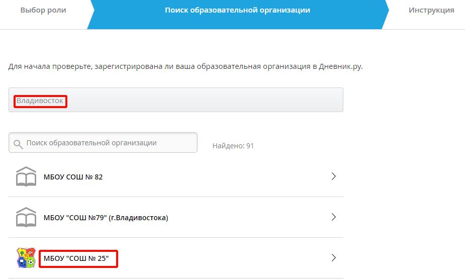 Registratsiya-na-sajte-Dnevnik-ru-3.png