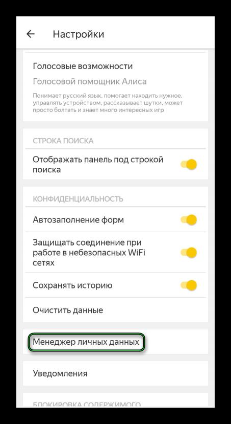 Menedzher-lichnyh-dannyh-v-mobilnoj-versii-YAndeks.Brauzera.png