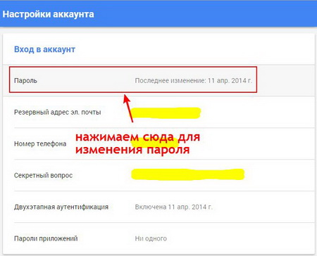 log-out-google-play.jpg