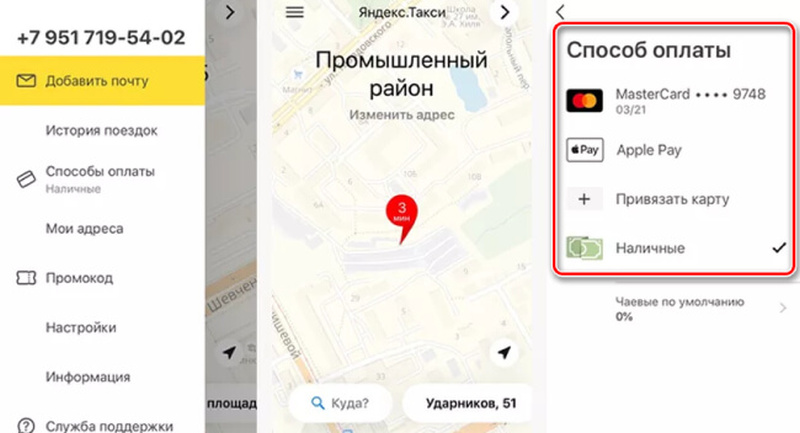 istoriyu-poezdok-v-yandeks-taksi.jpg