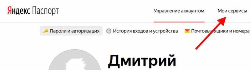 udalit-istoriyu-poezdok-v-yandeks.jpg