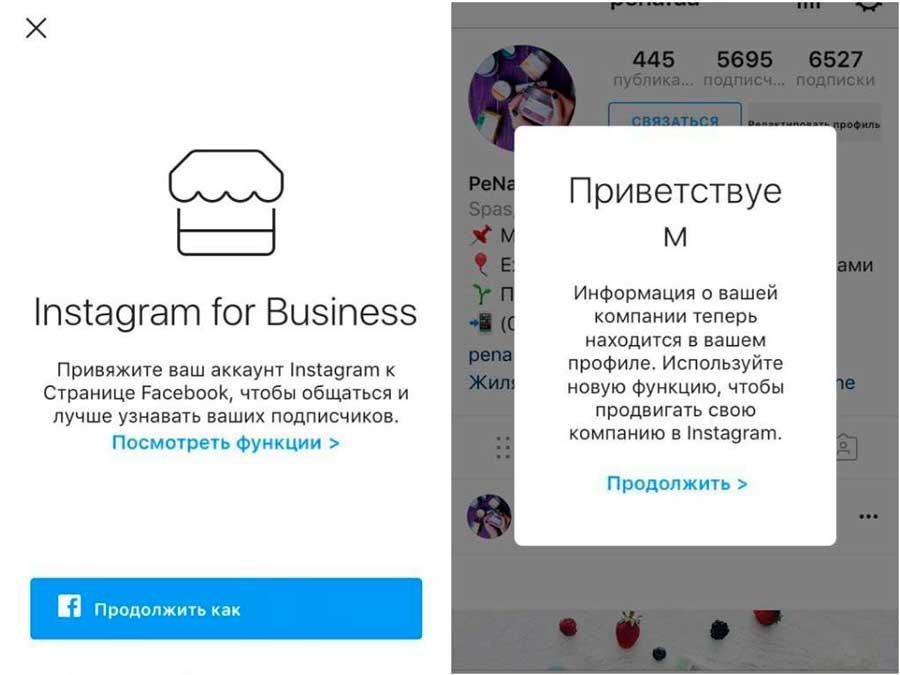 kak-sozdat-akkaunt-dlya-biznesa-v-instagram_3.jpg