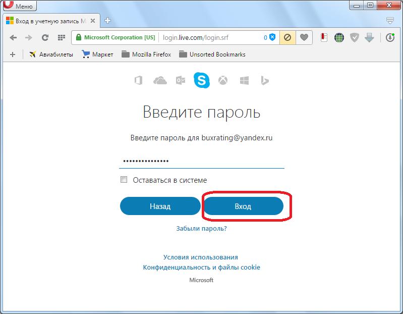 Vvod-parolya-Skype.png