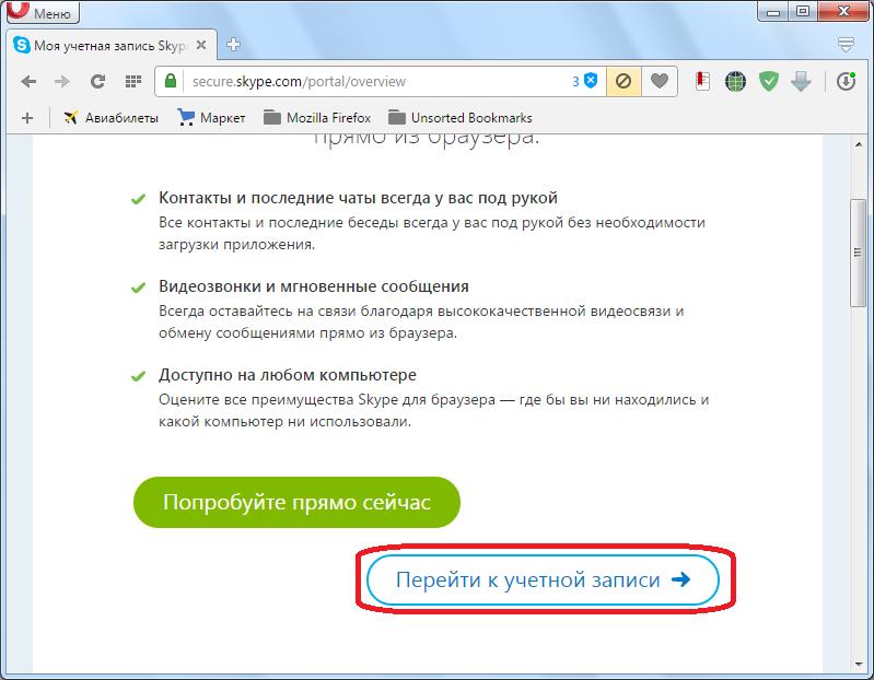 Perehod-k-uchetnoy-zapisi-Skype.png