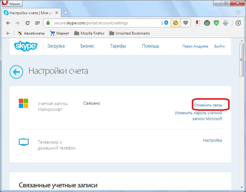 Otmena-svyazi-Skype-s-uchetnoy-zapisyu-Microsoft.png