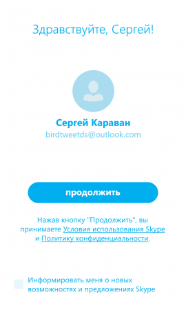 1402771219_skype_support_03.png