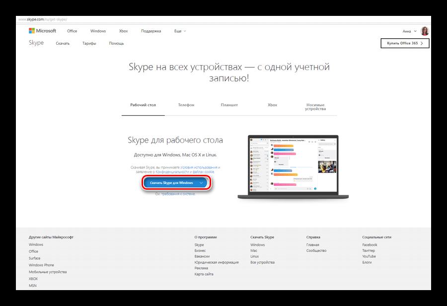 skajp-skachat-besplatno-dlya-windows.png