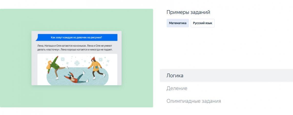 jandeks-uchebnik-123-ya-ru.jpg