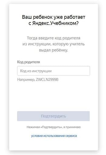 yandex-uchebnik4.jpg