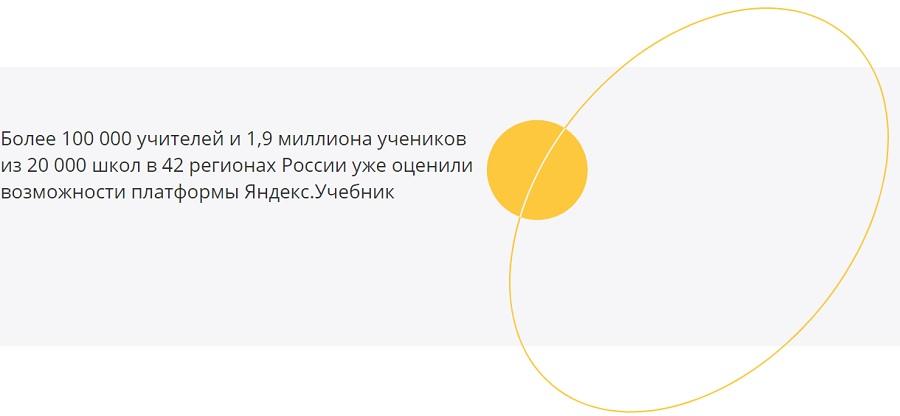 yandeks-uchebnik-2.jpg