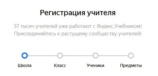 yandeks-uchebnik-uchit.png