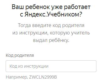 yandeks-uchebnik-rod.png