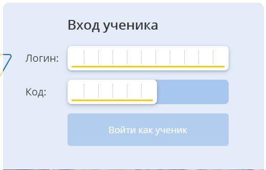 yandeks-uchebnik-vhod.png