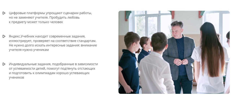 yandeks-uchebnik-4.png