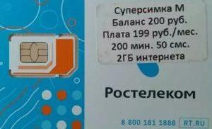 Smena-tarifa15-300x182.jpg