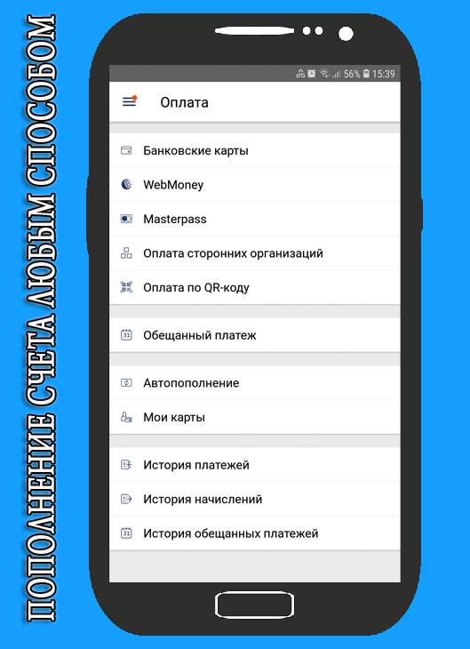 mobilnyj-lichnyj-kabinet-moj-rostelekom-3.jpg