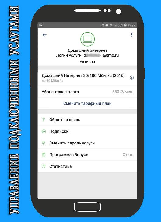 mobilnyj-lichnyj-kabinet-moj-rostelekom-4.jpg