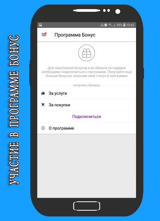 mobilnyj-lichnyj-kabinet-moj-rostelekom-5.jpg