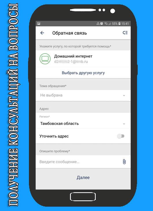 mobilnyj-lichnyj-kabinet-moj-rostelekom-2.jpg