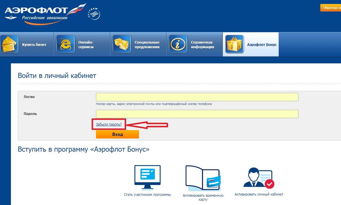 Lichnyj-kabinet-Aeroflot-Bonus-4.png