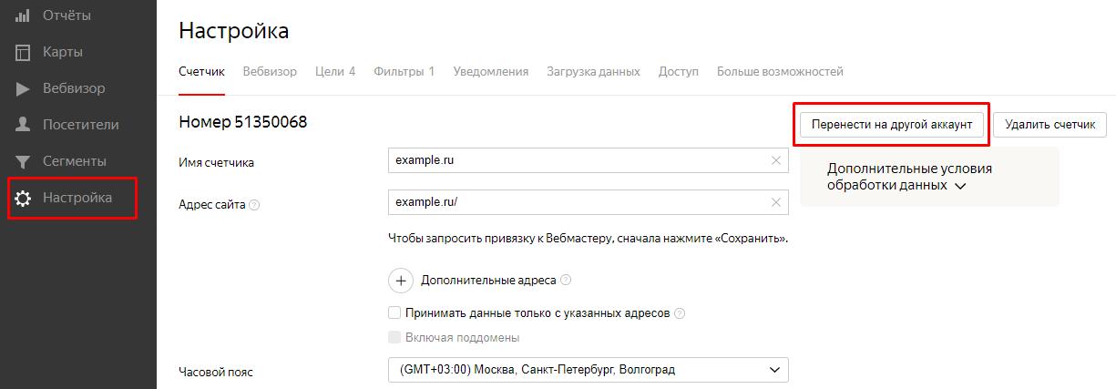 setting_metrika.png